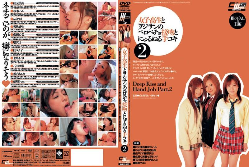 微乳の美少女、秋元美由出演の手コキ無料ロり動画像。女子校生とヲジサンのベロベチョ接吻とにゅるぬる手コキ 2