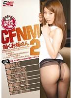 「CFNM◆働くお姉さん 2」のパッケージ画像