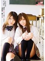 やっぱり、君が好き 18歳・微乳レズビアン ~第2章・卒業~ 麻倉憂 篠めぐみ