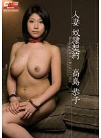 人妻 奴隷契約 高島恭子 - アダルト