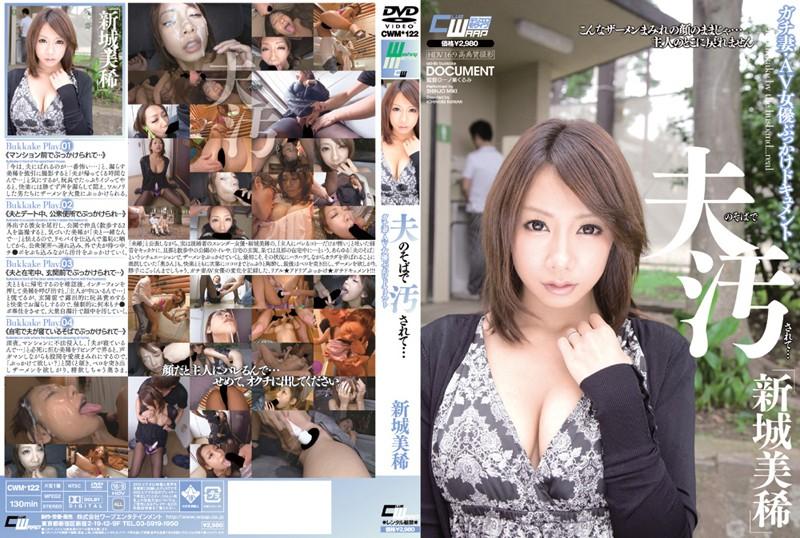 [CWM-122] 夫のそばで汚されて… ガチ妻・AV女優ぶっかけドキュメント 新城美稀 Miki Shinjo