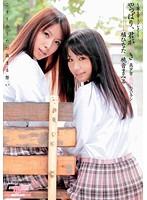 やっぱり、君が好き 美少女・微熱レズビアン 〜第4章・ラブレター〜 橘ひなた 桃音まみる