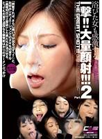(2cwm00152)[CWM-152] 浴びた女も感激する一撃!!大量顔射!!! Part.2 ダウンロード