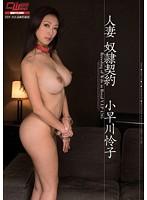 「人妻 奴隷契約 小早川怜子」のパッケージ画像