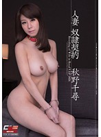 「人妻 奴隷契約 秋野千尋」のパッケージ画像
