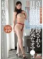 貞操帯で束縛される日焼け妻の浮気なオマ●コ 松嶋友里恵