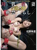 「母乳若妻1泊2日軟禁焦らし 松野朱里」のパッケージ画像