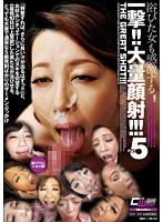 「浴びた女も感激する一撃!!大量顔射!!! Part.5」のパッケージ画像