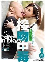 「接吻中毒 谷原希美」のパッケージ画像
