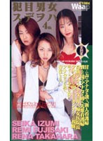 (2cy004)[CY-004] 女ハ男ヲ目デ犯ス。 泉星香 高原玲奈 藤崎麗美 ダウンロード
