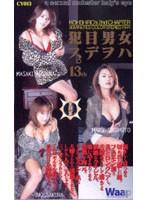 (2cy013)[CY-013] 女ハ男ヲ目デ犯ス。 杉本まりえ 佐倉亜希 星名真咲 ダウンロード
