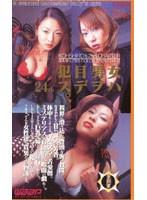 (2cy024)[CY-024] 女ハ男ヲ目デ犯ス。 山口玲子 高野詩織 名波由佳 ダウンロード