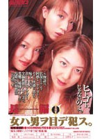 (2cy027)[CY-027] 女ハ男ヲ目デ犯ス。 秋津薫 水緒 水野礼子 ダウンロード