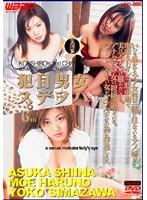 (2cy006)[CY-006] 女ハ男ヲ目デ犯ス。 椎名あすか 春野萌 嶋沢洋子 ダウンロード