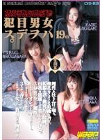 (2cy019)[CY-019] 女ハ男ヲ目デ犯ス。 北川弓香 坂上香 中河原椿 ダウンロード
