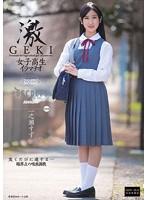 「激GEKI 女子校生イラマチオ 一之瀬すず」のパッケージ画像