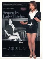 (2dje003)[DJE-003] ザーメンby女教師 一ノ瀬カレン ダウンロード