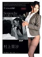 ザーメンby女教師