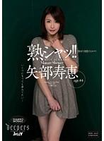 「熟シャッ!! 熟女を溺愛するカタチ 矢部寿恵」のパッケージ画像