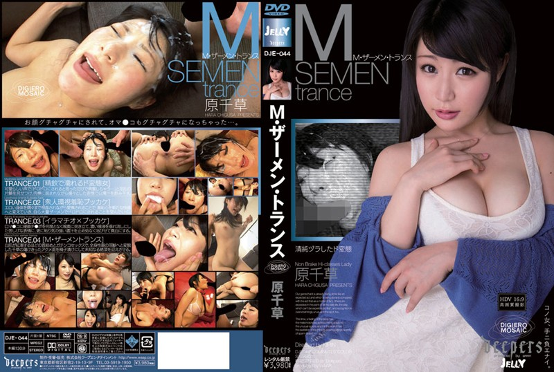 M・ザーメン・トランス 原千草