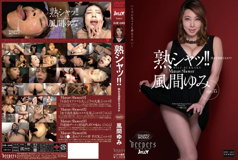 CENSORED [HD]DJE-045 熟シャッ!! 熟女を溺愛するカタチ 風間ゆみ, AV Censored