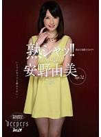 (2dje00053)[DJE-053] 熟シャッ!! 熟女を溺愛するカタチ 安野由美 ダウンロード