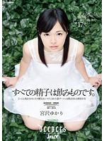 (2dje00068)[DJE-068] すべての精子は飲みものです 宮沢ゆかり ダウンロード