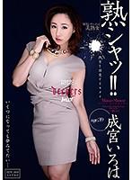 (2dje00069)[DJE-069] 熟シャッ!! 熟女を溺愛するカタチ 成宮いろは ダウンロード