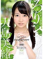 【画像】ろりシャッ!! 少女を溺愛するカタチ 大島美緒