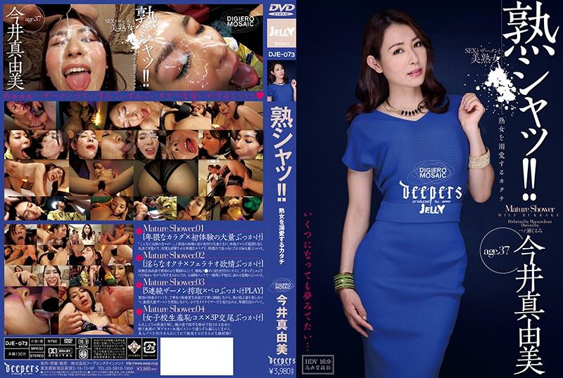 清楚の人妻、今井真由美出演の4P無料熟女動画像。熟シャッ!