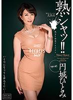 「熟シャッ!! 熟女を溺愛するカタチ 円城ひとみ」のパッケージ画像