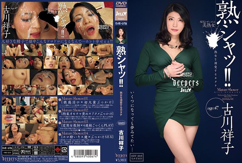 スレンダーの熟女、古川祥子出演のぶっかけ無料動画像。熟シャッ!