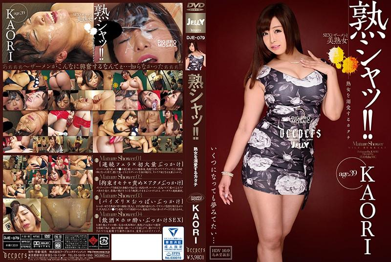 人妻、KAORI出演のパイズリ無料熟女動画像。熟シャッ!