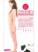 (2dr004)[DR-004] 解体新書 〜15人の女の子の羞恥的女体観察カタログ〜 ダウンロード