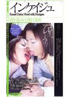 (2dr005)[DR-005] インケイジュ 西村あみ×澤村美旺 ダウンロード