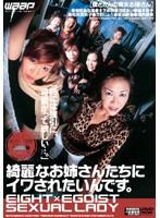 (2dr011)[DR-011] 綺麗なお姉さんたちにイワされたいんです。 [僕と8人の痴女お姉さん] ダウンロード