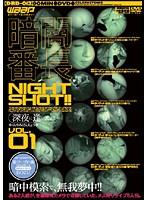 (2dr013)[DR-013] 暗闇番長 [深夜に逢いましょう] VOL.1 ダウンロード