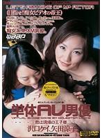 (2drd00014)[DRD-014] 単体AV男優 〜君は現場の王子様〜 ダウンロード