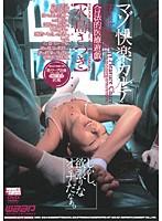 (2dr019)[DR-019] マゾ快楽カルテ[合法的医療遊戯] 水島さつき ダウンロード