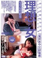 (2drd045)[DRD-045] 理想の女 ダウンロード