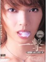 (2drd050)[DRD-050] 一撃 Aoi. ダウンロード