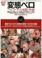 「変態ベロ ベロにまつわる卑猥な性癖」のパッケージ画像