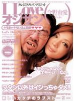 (2drd077)[DRD-077] I Love オジサン 今野由愛 ダウンロード