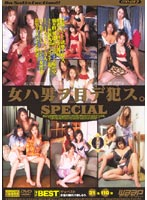 (2dsd00017)[DSD-017] 女ハ男ヲ目デ犯ス。 SPECIAL ダウンロード