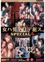 THE BEST 女ハ男ヲ目デ犯ス。 SPECIAL 4th ダウンロード