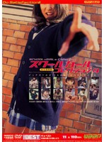 (2dsd060)[DSD-060] THE BEST スクールガールコレクション 4 ダウンロード