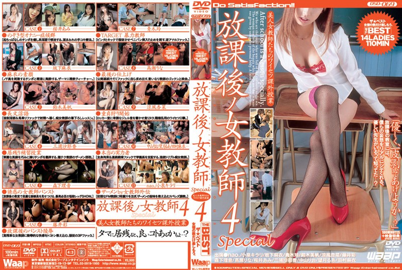 (2dsd00069)[DSD-069] THE BEST 放課後ノ女教師special 4 ダウンロード