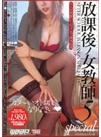 (2dsd00084)[DSD-084] THE BEST 放課後ノ女教師special 5 ダウンロード