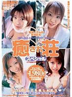 THE BEST 癒され荘スペシャル ダウンロード