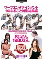 ワープエンタテインメント1年まるごと特別総集編 8時間 2012